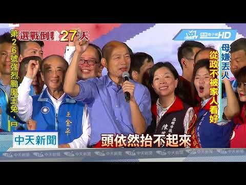 20181028中天新聞 首勝吃泡麵慶功 韓國瑜從政路 母始終反對
