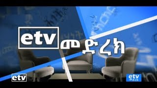 "#EBC "" etv መድረክ"" በኢትዮጵያ ሰብአዊ መብት አያያዝ ላይ ያተኮረ ውይይት ክፍል  2"