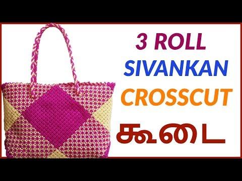 Tamil  3ரோல் கூடை   3 Roll Sivankan Crosscut Koodai Tutorial/Plastic Wire Basket Weaving/