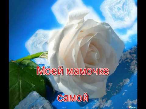белые розы маме видео