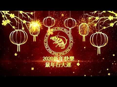 2020僑務委員會賀歲短片