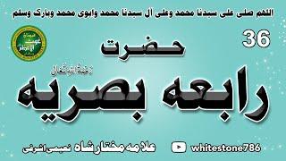 (36) Story of Hazrat Rabia Basri ( I visited her grave in Jerusalem) full download video download mp3 download music download