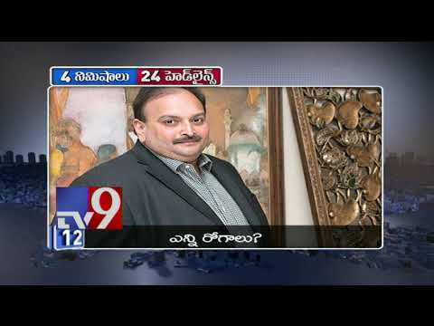 4 Minutes 24 Headlines || Trending News || 23-03-2019 - TV9