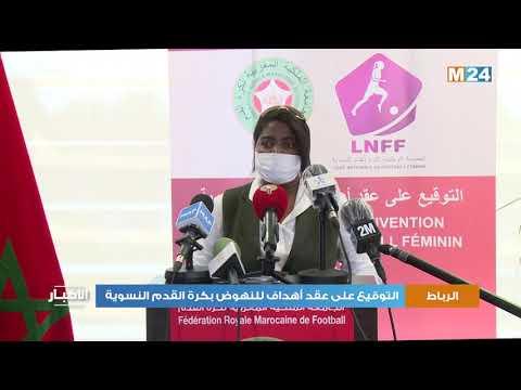 التوقيع بالرباط على عقد أهداف للنهوض بكرة القدم النسوية