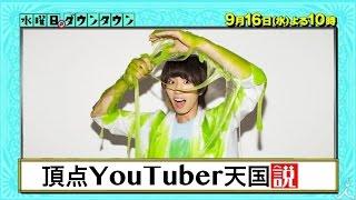 頂点YouTuber天国説【水曜日のダウンタウン】