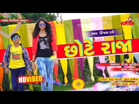 Video Kinjal Dave - Chote Raja | Raghav Digital download in MP3, 3GP, MP4, WEBM, AVI, FLV January 2017