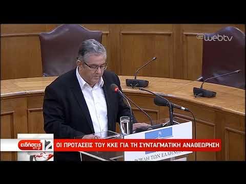 Οι προτάσεις του ΚΚΕ για τη συνταγματική αναθεώρηση | 06/12/18 | ΕΡΤ
