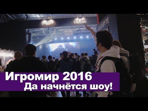 Игромир 2016 - Да начнётся шоу!