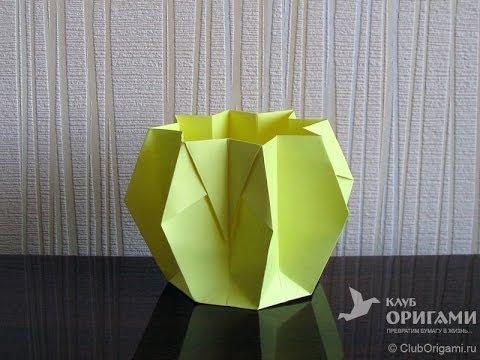 Объемная ваза из бумаги своими руками оригами