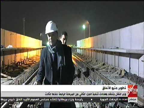 وزير النقل-في جولة تفقدية مفاجئة منتصف الليل لمتابعة المرحلة الرابعة للخط الثالث للمترو