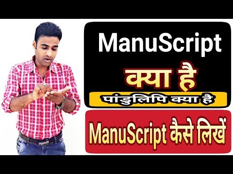 What is manuscript | how to write manuscript [Hindi]