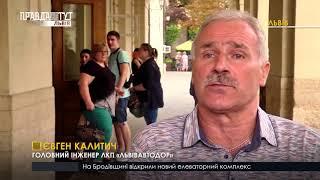 Випуск новин на ПравдаТУТ Львів 16.08.2018