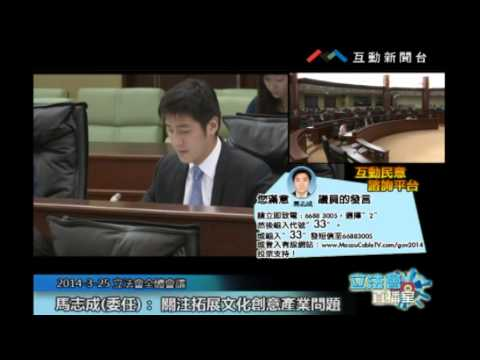馬志成20140325立法會