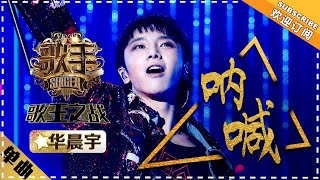"Video Hua Chenyu《呐喊》Scream ""Singer 2018"" Episode 13【Singer Official Channel】 MP3, 3GP, MP4, WEBM, AVI, FLV April 2018"