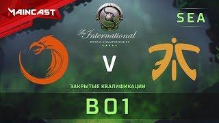 TNC Predator vs Fnatic, The International 2018, Закрытые квалификации | Ю-В Азия