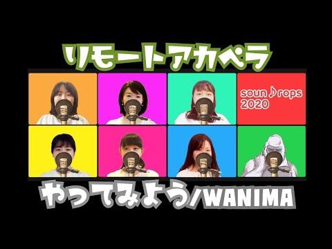【リモートアカペラ】やってみよう by soun♪rops【神奈川「バーチャル開放区」】の画像