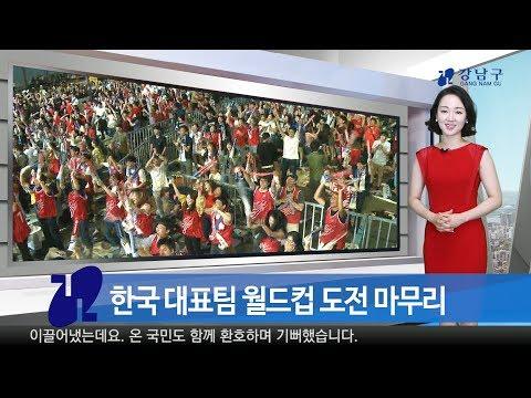 2018년 6월 넷째주 강남구 종합뉴스