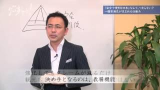 「安全で便利な日本」なんて、つまらない?~顧客満足が生まれる仕組み 経営の極意2