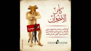 Ka2n El E5wan - Gramophone Records / كائن الإخوان - جرامافون