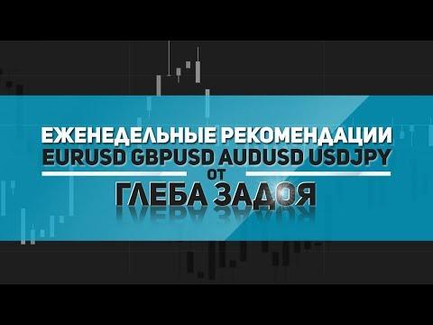 Рекомендации на неделю (форекс) с 06.08.2018 по 10.08.2018 - DomaVideo.Ru