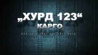 Download Lagu hurd123 Mp3