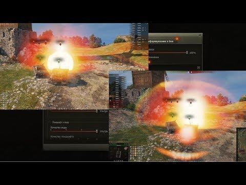 Настройка World of Tanks 1.0 - Нагиб, Комфорт, Графика (видео)