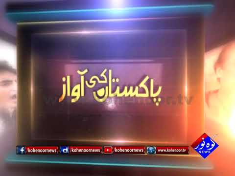 Pakistan Ki Awaaz 11 12 2017