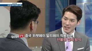 #138 [경제직썰] 모바일 결제 전쟁의 서막 - 권해원, 강진규, 권해원