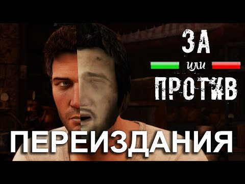 ������� ��������� -  ����������� � HD Remastered � ����� - �� ��� ������