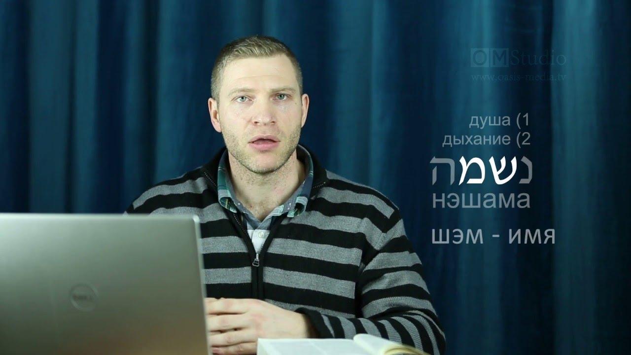 Еврейские имена через призму заветов. Часть 1