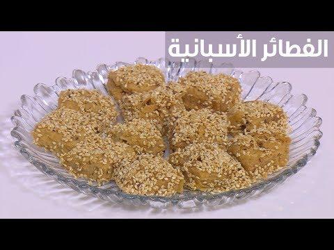 العرب اليوم - شاهد: طريقة إعداد الفطائر الأسبانية