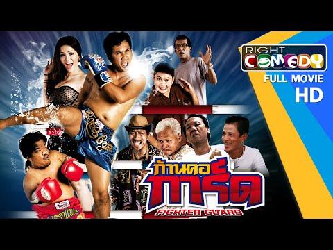 หนังตลกไทยโคตรฮา - ก้านคอการ์ด (โรเบิร์ต สายควัน, แอนนา ชวนชื่น) หนังเต็มเรื่อง HD Full Movie