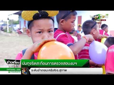 ปมทุจริตสะท้อนการตรวจสอบงบฯ : ขีดเส้นใต้เมืองไทย  | 26-03-61 | ข่าวเที่ยงไทยรัฐ