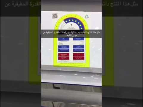 #فيديو : #شاهد شرح طريقة كيف تعرف قدرة #المكيف و كفاءة التبريد الحقيقية بدون ترجع للبائع