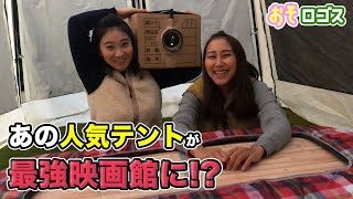 【新商品紹介】巨大テントが映画館に!?手作りのプロジェクターも大活躍!【おそロゴス#35】