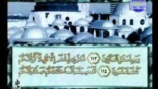 HD المصحف المرتل 18 للشيخ محمد أيوب حفظه الله