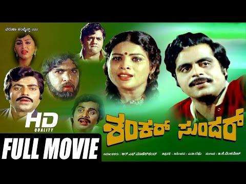Shankar Sundar Kannada Full Movie | Ambarish, Dwarakish, Jayamala, Swapna