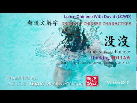 Origin of Chinese Characters - 0114A 沒mò sink, submerge - Learn Chinese with Flash Cards