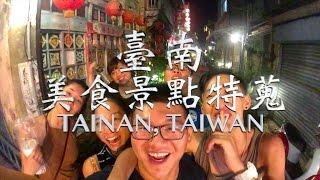 Video 台南美食景點特蒐|走跳中南部ep.2|台灣|TAINAN VLOG|TAIWAN MP3, 3GP, MP4, WEBM, AVI, FLV Oktober 2017