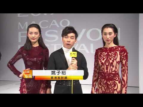 小城大事2017 澳門服裝節2017時尚匯演