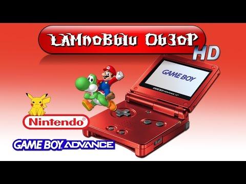 Ламповый обзор Game Boy Advance