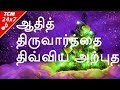 Download Lagu Aadhi Thiru Vaarthai Thiviya - Tamil Christian Song ( Christmas Special ) Mp3 Free