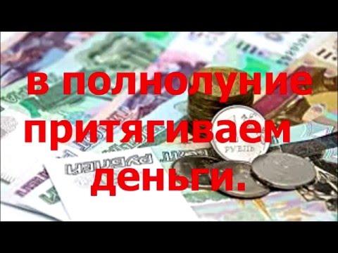 Ритуал для привлечения денег в полнолуние