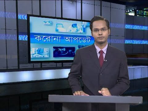 05 PM Corona Bulletin || করোনা বুলেটিন || 30 June 2020 || ETV News
