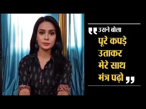 MeToo: TV Actress Sonal Vengurlekar का आरोप, Raja Bajaj ने जबरन उनके स्तनों पर क्रीम लगाई