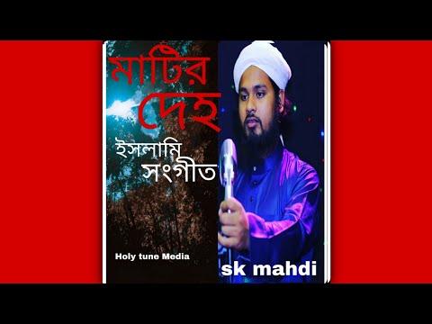 Download Matir Deho Mati hobe  মাটির দেহ মাটি হবে HD Mp4 3GP Video and MP3