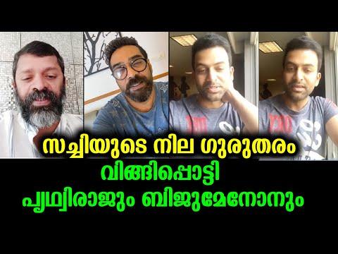 ജൂബിലി മിഷൻ ആശുപത്രിയിലേക്ക് പാഞ്ഞെത്തി പ്രിത്വിരാജ് ബിജുമേനോൻ | Sachi in critical - Exclusive