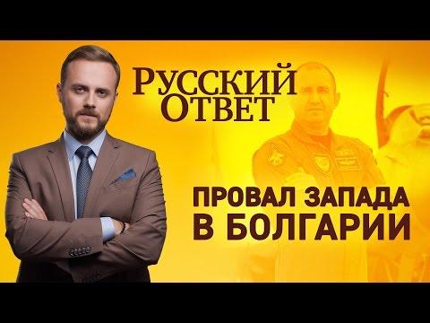 Провал Запада в Болгарии [Русский ответ] - DomaVideo.Ru