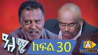 ዓለሜ 30 - Aleme- New Ethiopian Sitcom Part - 30 2019