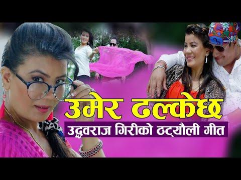 (उमेर ढल्केछ || New Nepali Lok Dohori 2075, 2018 || Uddhav Raj Giri & Parbati Karki - Duration: 7 minutes, 14 seconds.)